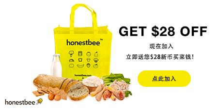 点此链接注册Honestbee立刻送你28新币!