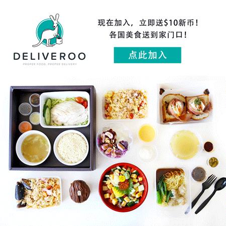 Deliveroo邀请码优惠券打折券